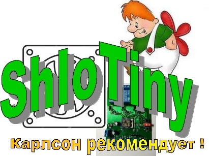 ShIoTiny: вентиляция влажного помещения (проект-пример) - 1