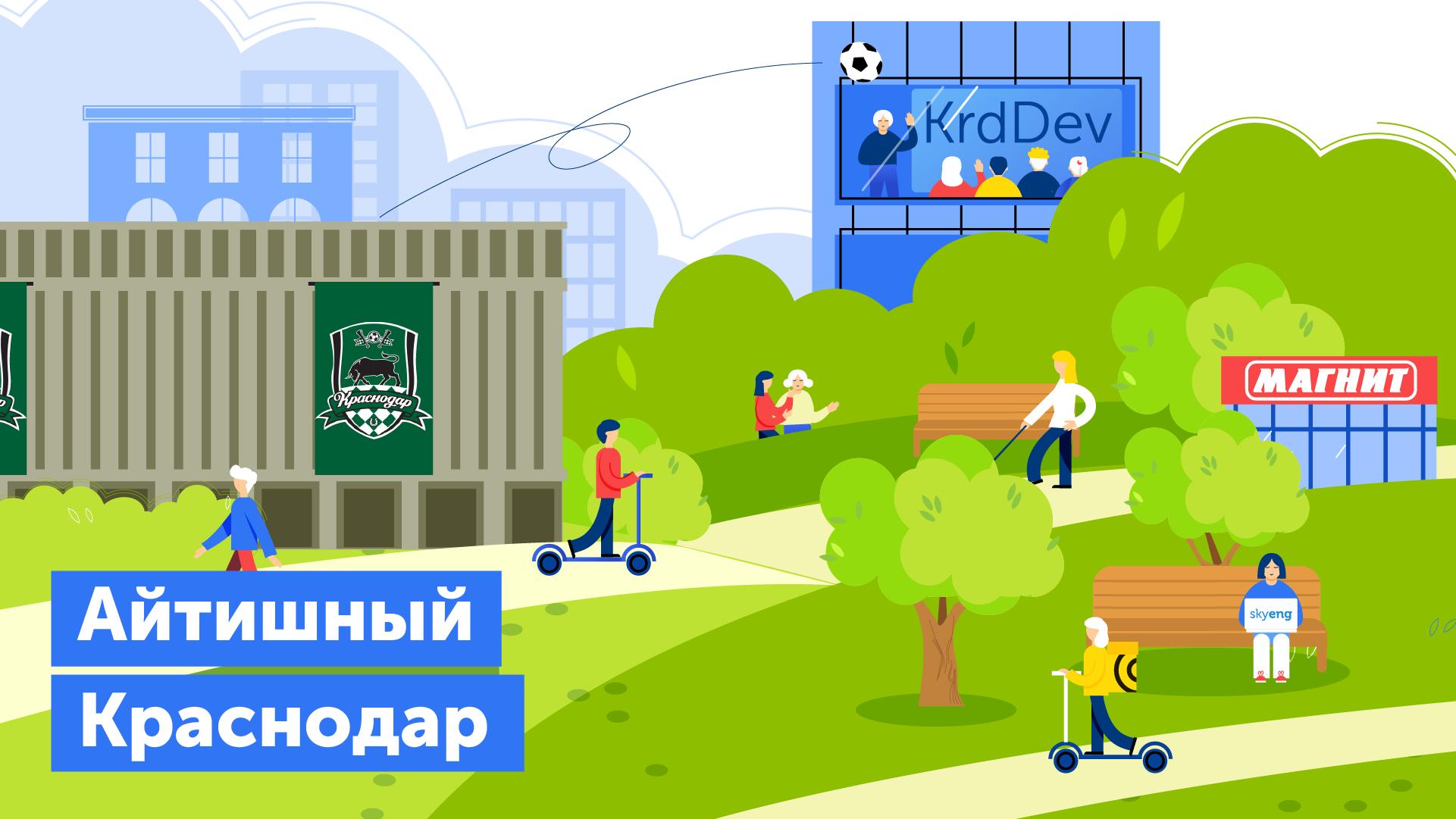 Как живут и работают в Краснодаре - 1