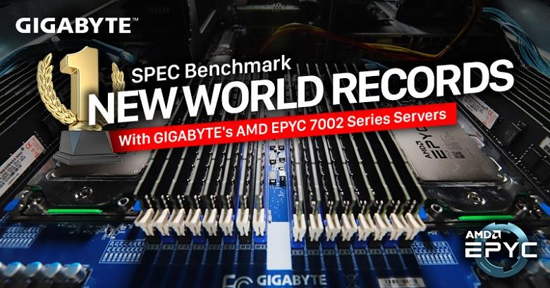 Серверы Gigabyte на процессорах AMD Epyc второго поколения установили одиннадцать мировых рекордов