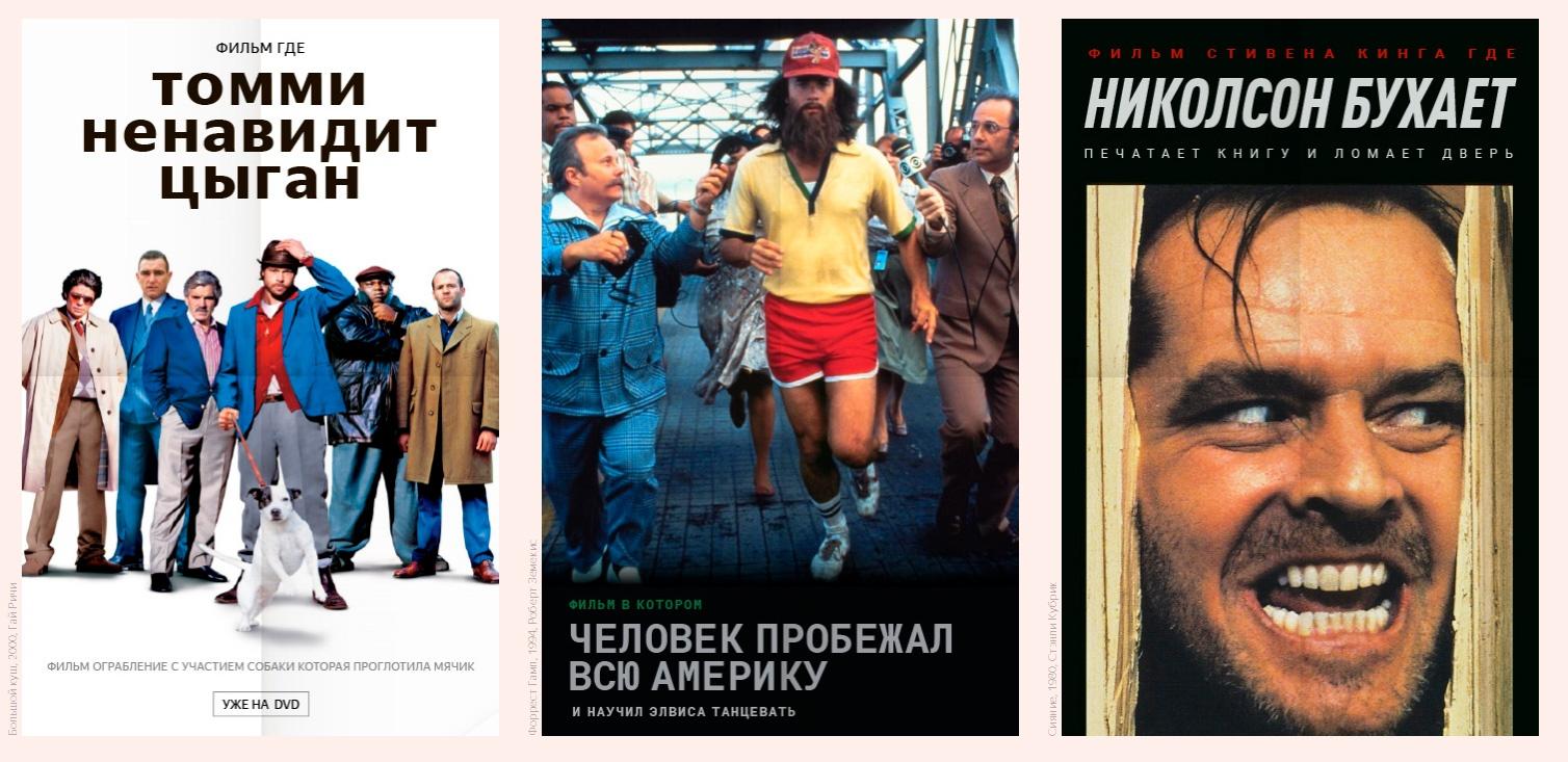 «Яндекс» показал, какими словами ищут забытые фильмы - 2