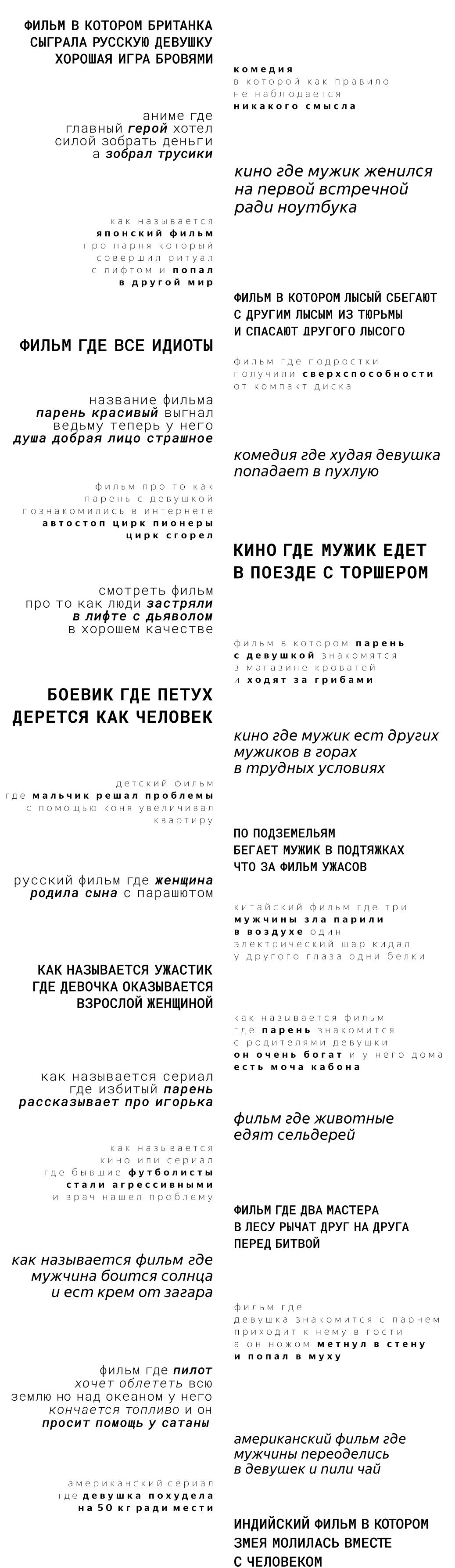 «Яндекс» показал, какими словами ищут забытые фильмы - 3
