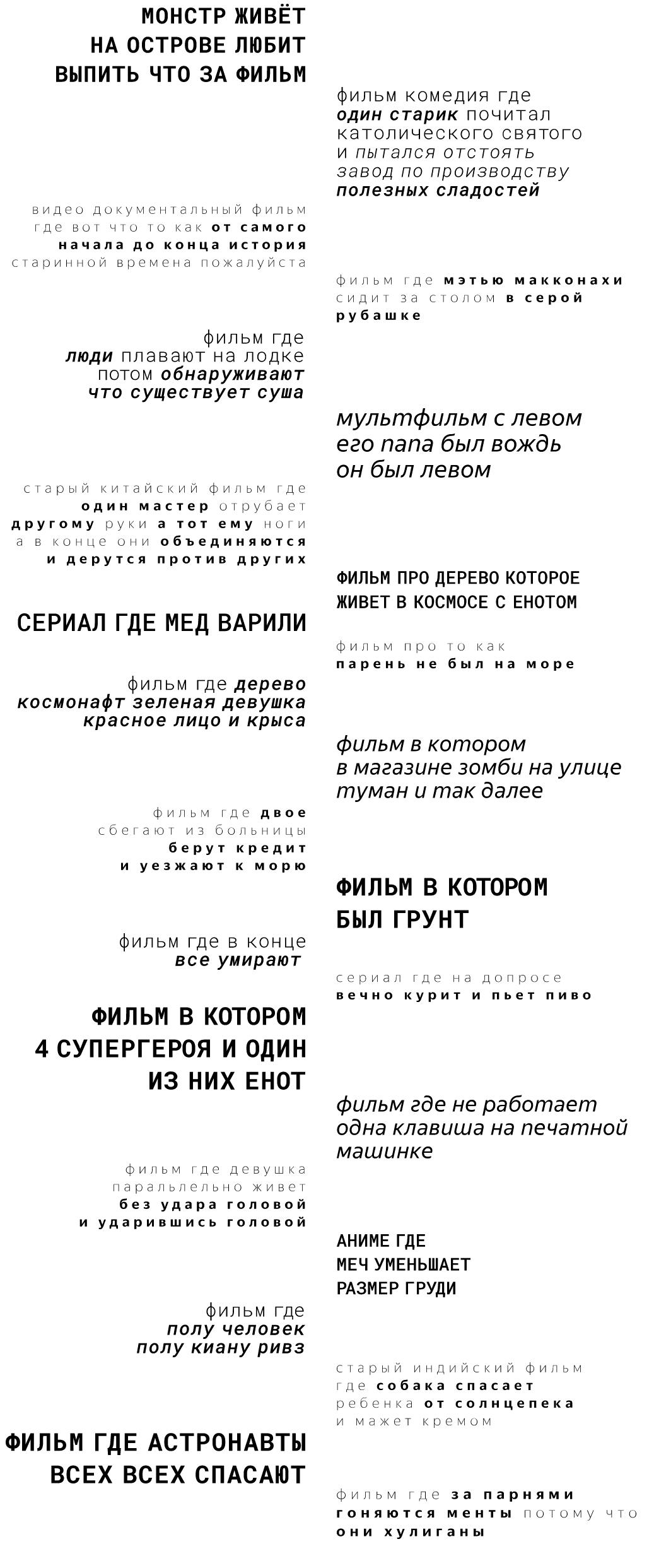 «Яндекс» показал, какими словами ищут забытые фильмы - 4