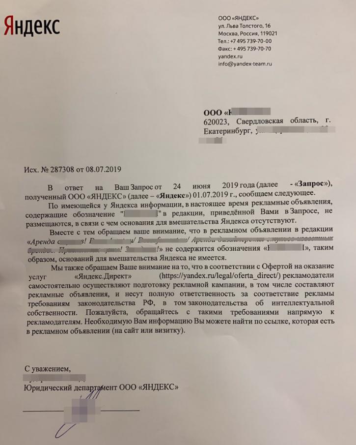 За контекстную рекламу по названиям конкурентов теперь могут оштрафовать на 500 000 рублей - 2