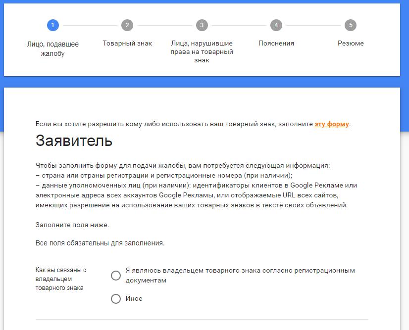 За контекстную рекламу по названиям конкурентов теперь могут оштрафовать на 500 000 рублей - 3