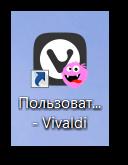 Vivaldi 2.7 — Кипучая жизнь в тишине - 5