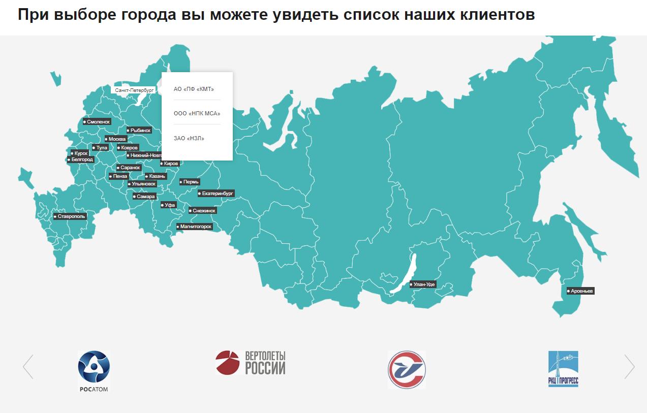 Карта с логотипами компаний, внедривших АИС Диспетчер