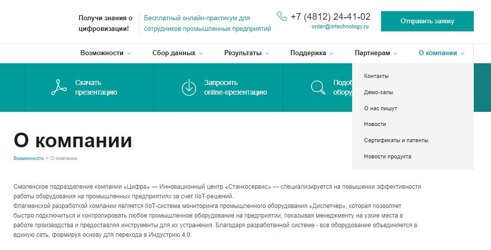Раздел О компании на сайте резидента Сколково — Твинс Технологии
