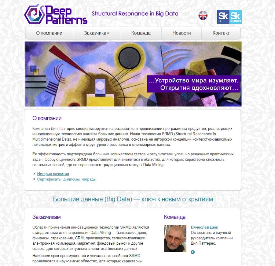 Эффективный сайт стартапа: как понравиться клиентам, партнерам и инвесторам одним сайтом - 4