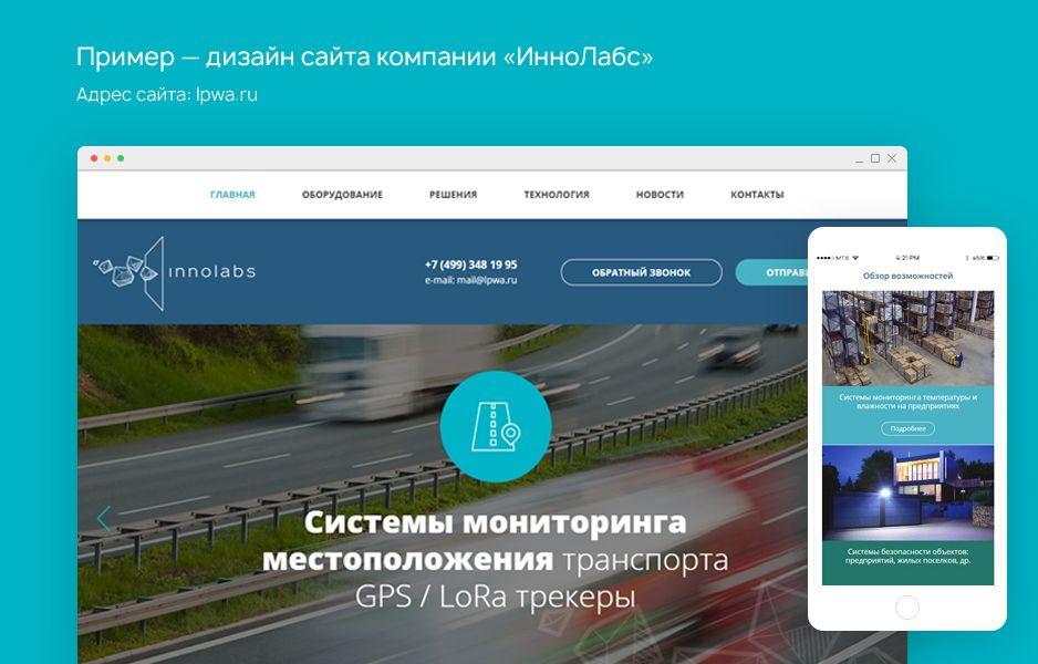 Дизайн сайта АИС Диспетчер