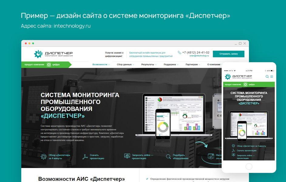Дизайн сайта компании Intelligence Retail