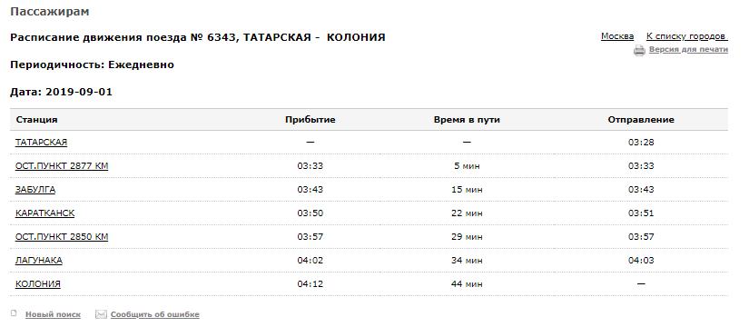 Особенности транспорта Универсиады и очень увлечённый Алексей - 3