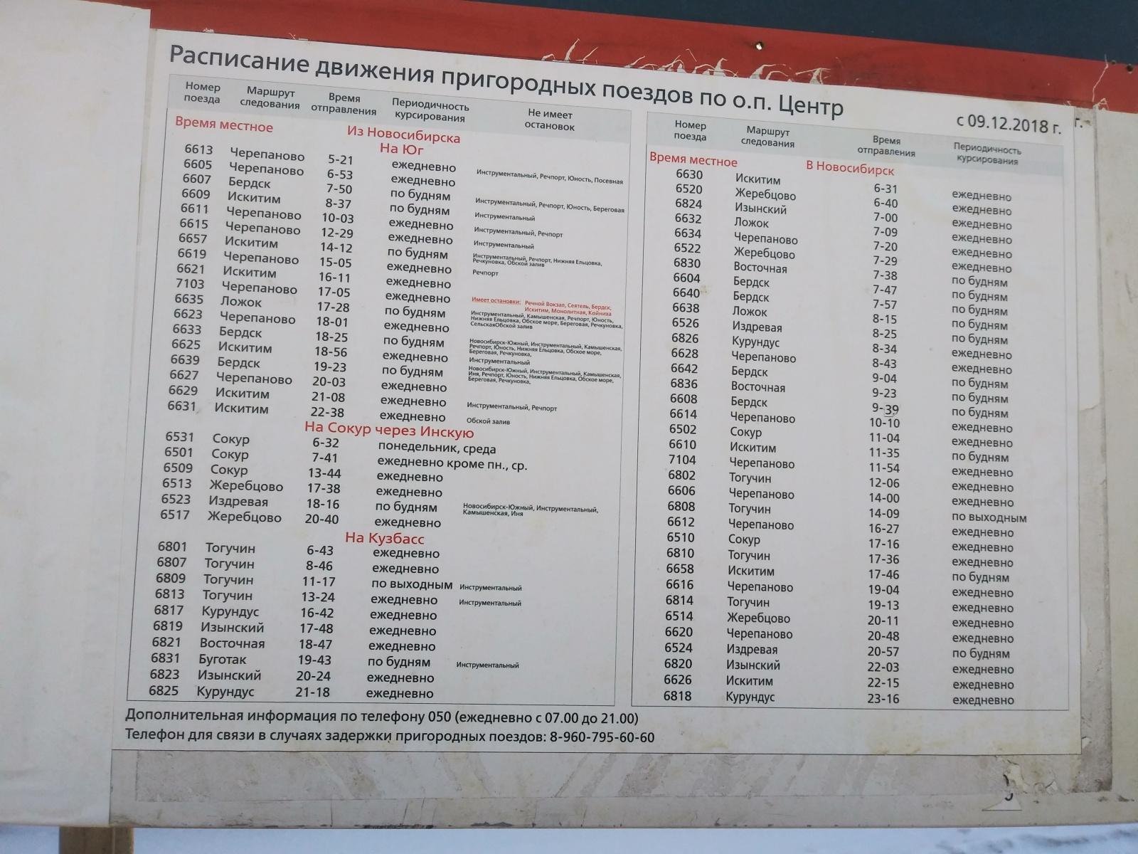 Особенности транспорта Универсиады и очень увлечённый Алексей - 9