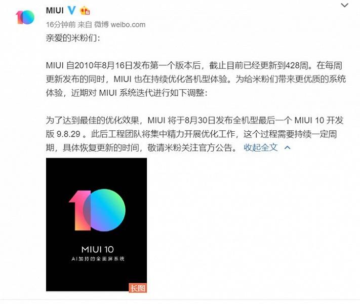 Последняя версия MIUI 10 для разработчиков выйдет 30 августа, Xiaomi готовится к переходу на MIUI 11