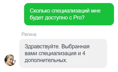 Вахтёры фриланса - 1
