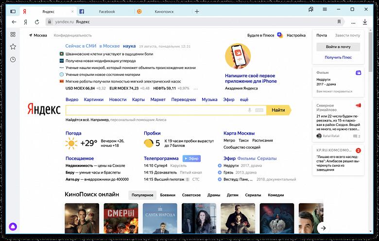 Выпущено большое обновление для Яндекс.Браузера