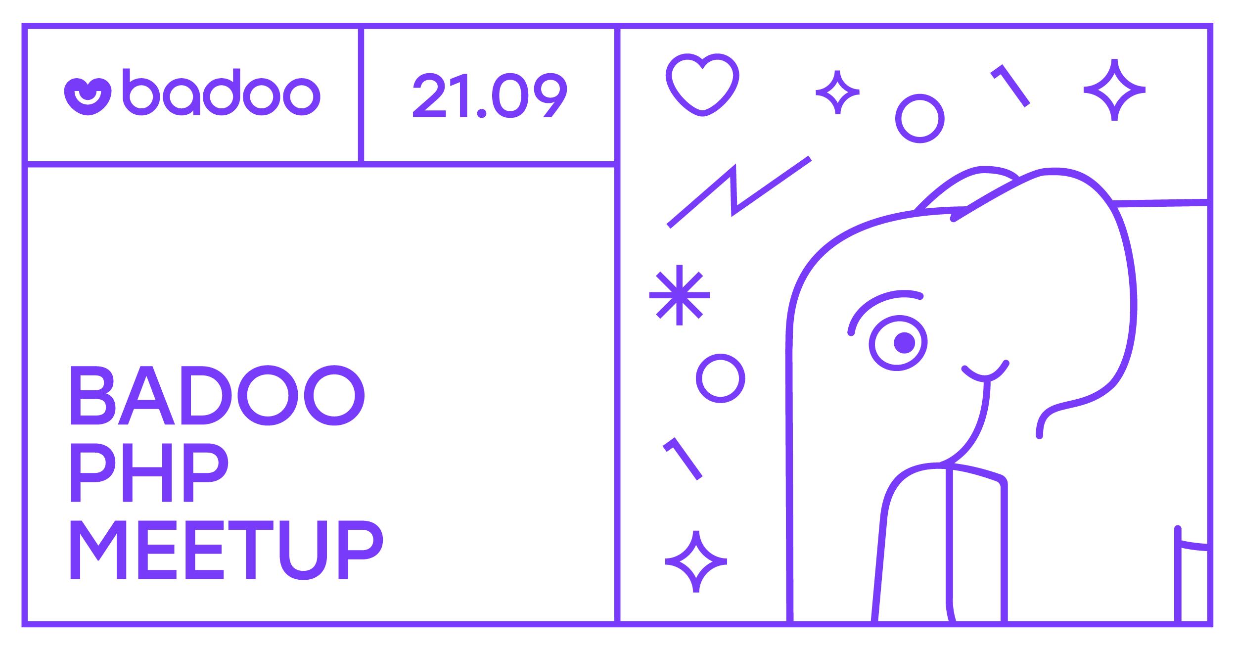 21 сентября Badoo PHP Meetup #3: производительность - 1