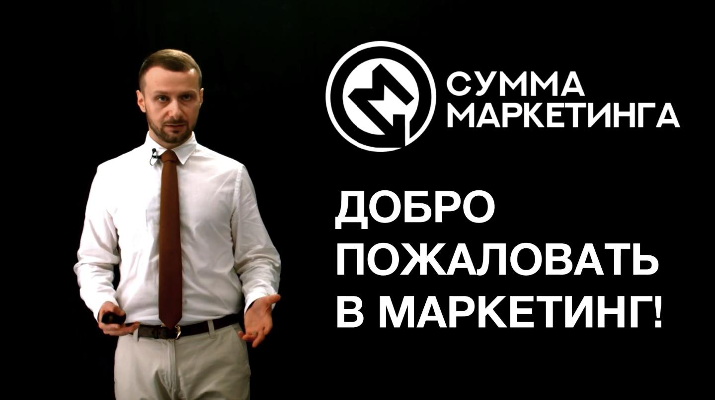 Развитие маркетинга в малом бизнесе - 1