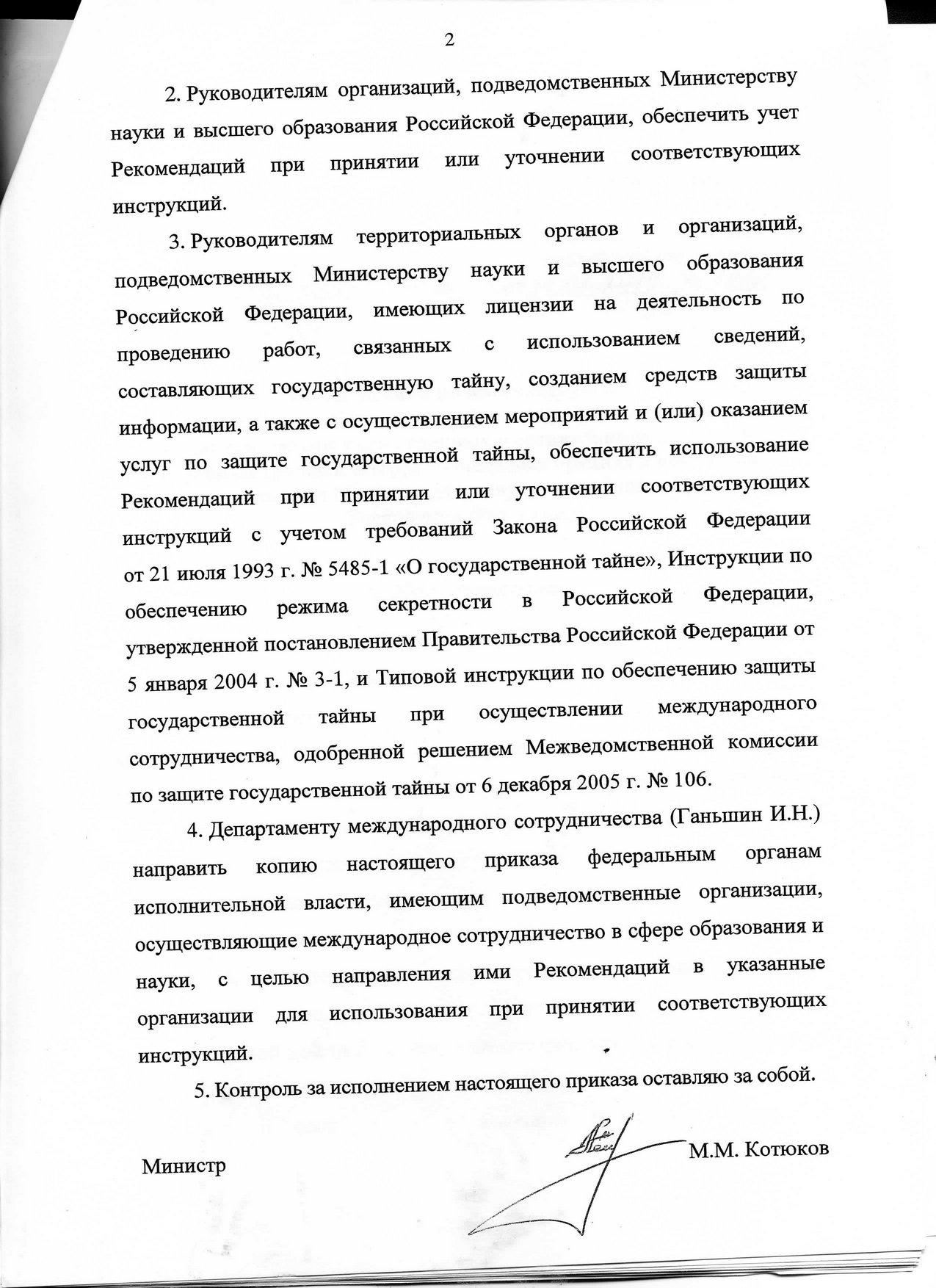 Вход по паспорту, отбирать часы. Российские учёные возмущены приказом Минобрнауки о правилах контактов с иностранцами - 3