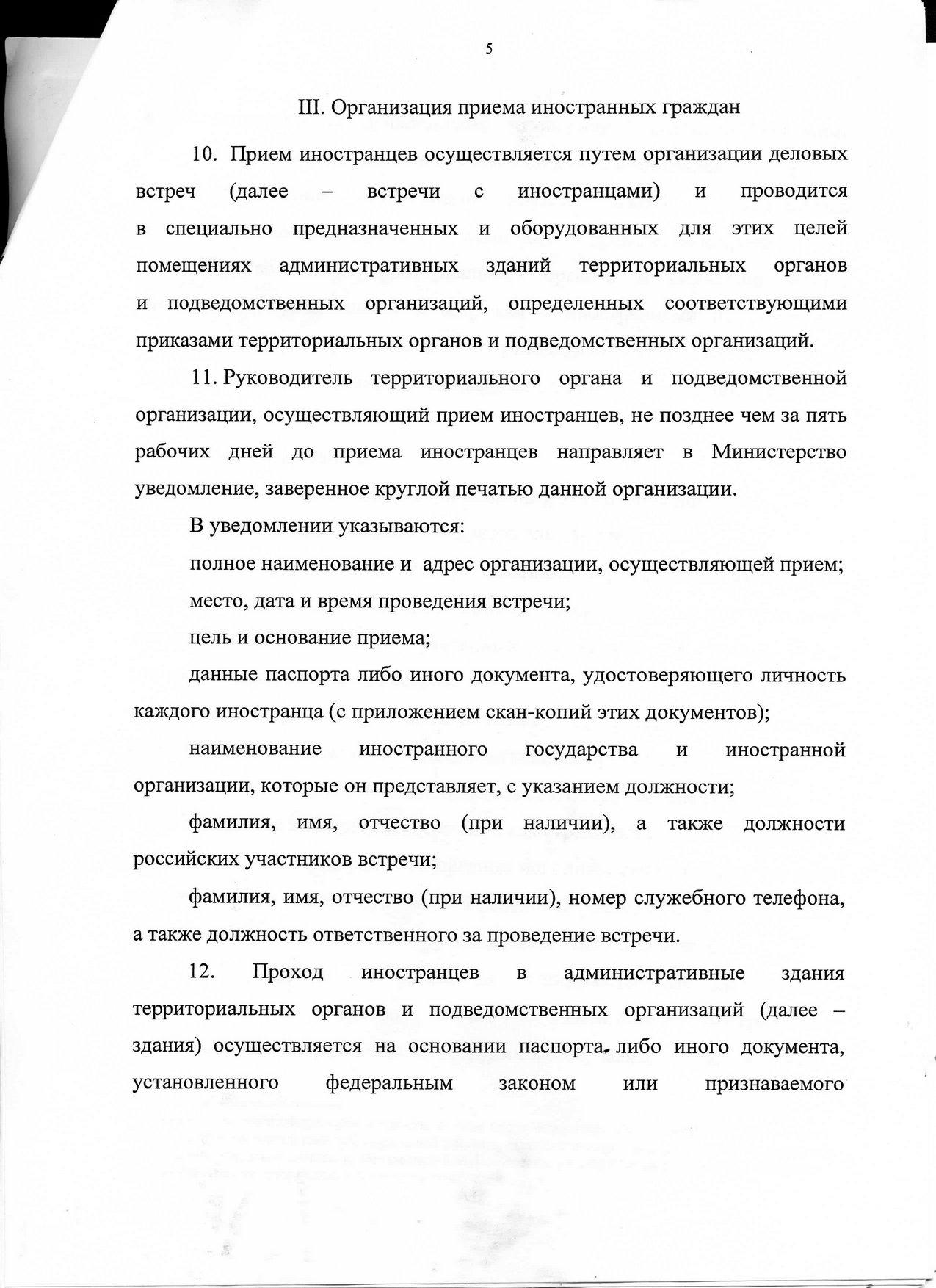 Вход по паспорту, отбирать часы. Российские учёные возмущены приказом Минобрнауки о правилах контактов с иностранцами - 4