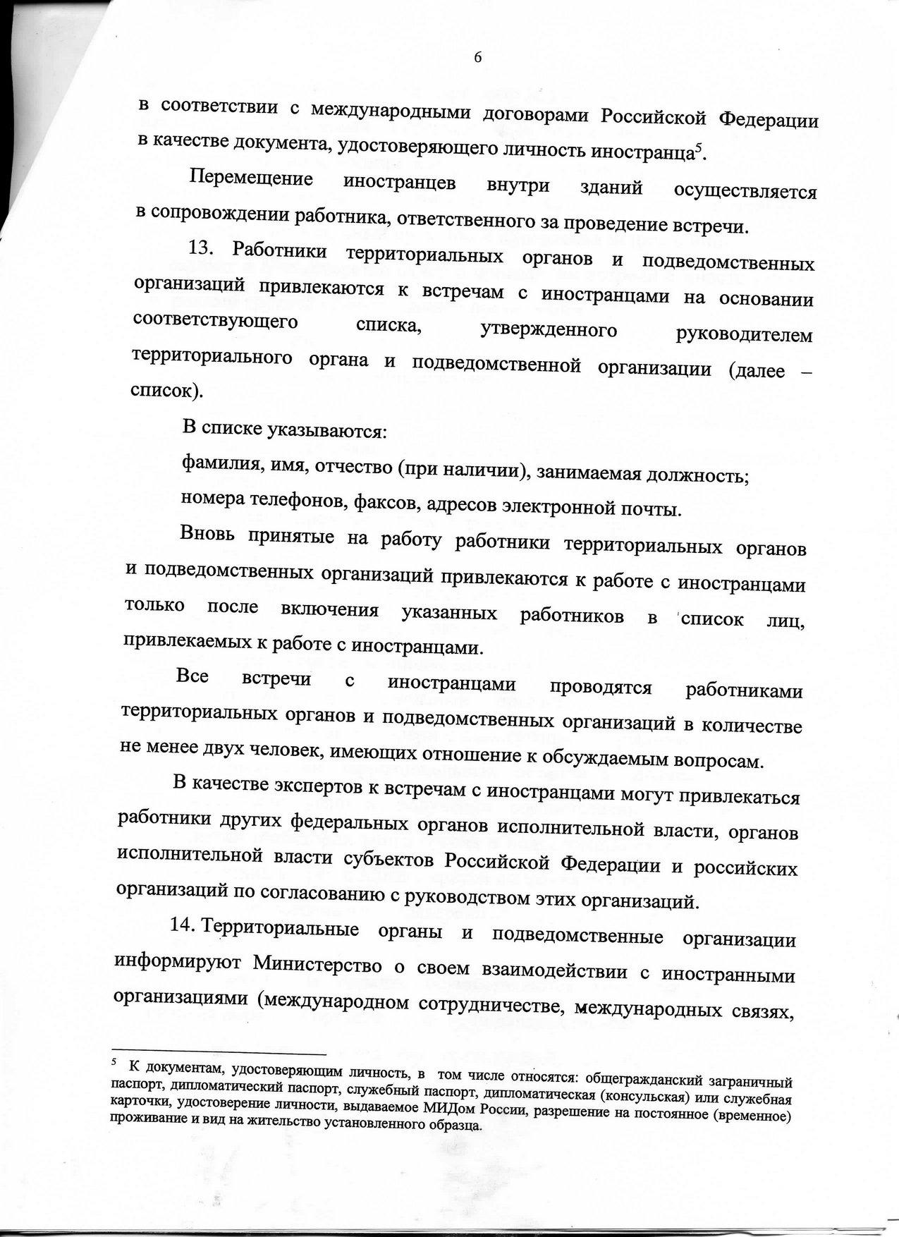 Вход по паспорту, отбирать часы. Российские учёные возмущены приказом Минобрнауки о правилах контактов с иностранцами - 5