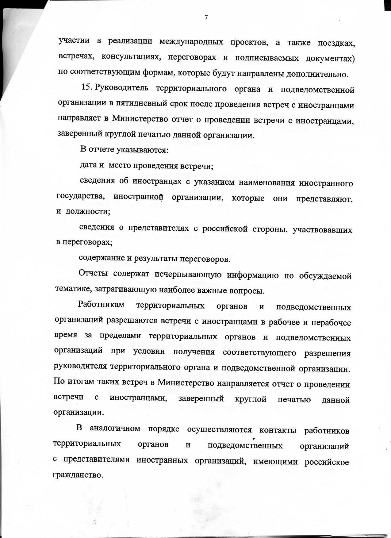 Вход по паспорту, отбирать часы. Российские учёные возмущены приказом Минобрнауки о правилах контактов с иностранцами - 6