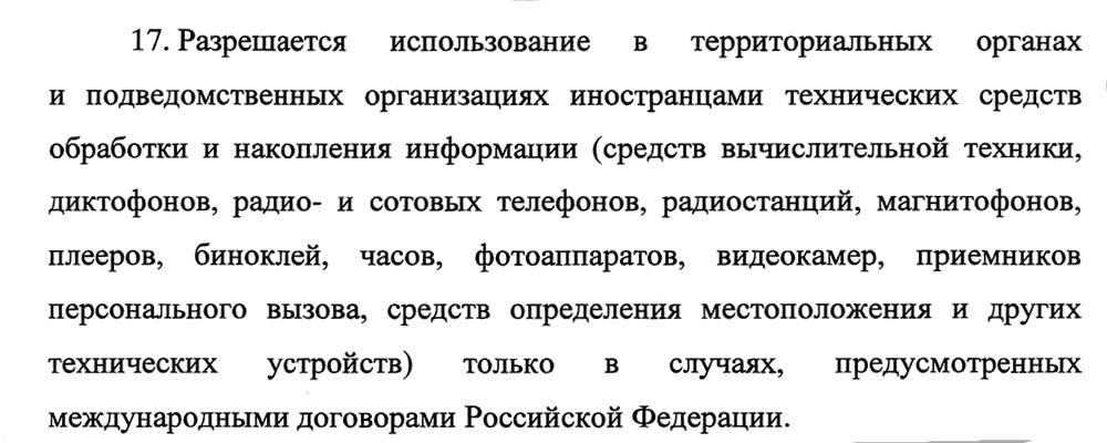 Вход по паспорту, отбирать часы. Российские учёные возмущены приказом Минобрнауки о правилах контактов с иностранцами - 1