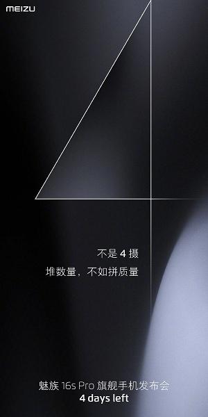 Meizu напомнила о новом флагмане 16s Pro странным тизером