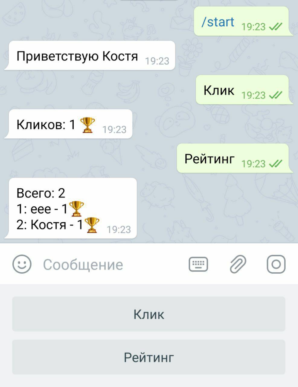 Telegram в качестве хранилища данных для IT проектов - 4