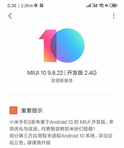 Xiaomi Mi 9 получил новую версию прошивки MIUI на базе Android 10