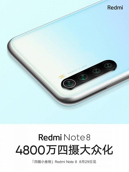 Redmi Note 8 получил четырехмодульную камеру с 48-мегапиксельным датчиком, сканера отпечатков пальцев на тыльной панели нет