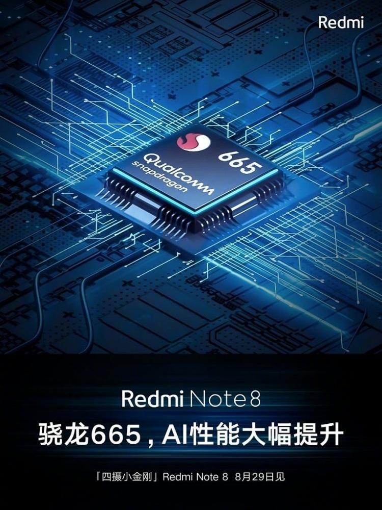 Redmi Note 8 получит процессор Snapdragon 665 и иной дизайн тыльной камеры