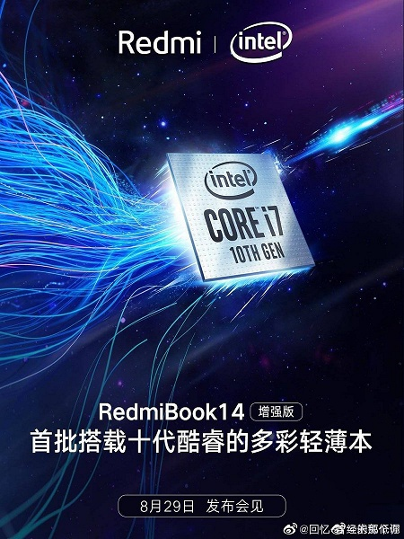 RedmiBook 14 с Intel Core i7 10-го поколения представят 29 августа