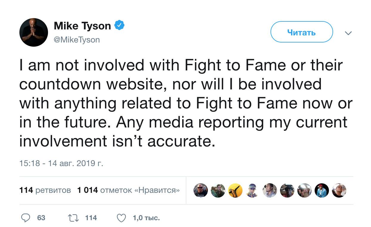Железный Майк Тайсон и блокчейн проект Fight to Fame - 1