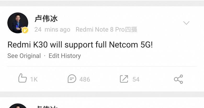 Вице-президент Xiaomi уже подтвердил разработку Redmi K30. Смартфон будет поддерживать 5G