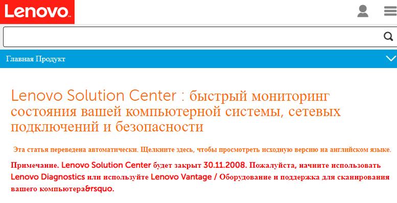 Lenovo не будет исправлять уязвимость в программе диагностики Solution Center - 6