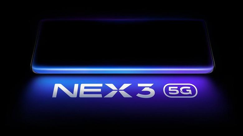 Samsung поставляет экраны-водопады для Vivo Nex 3. Продажи смартфона должны превысить 5 млн единиц