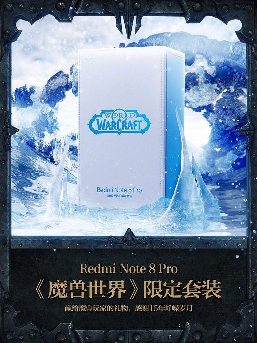 Представлено специальное издание смартфона Redmi Note 8 Pro World of Warcraft Edition