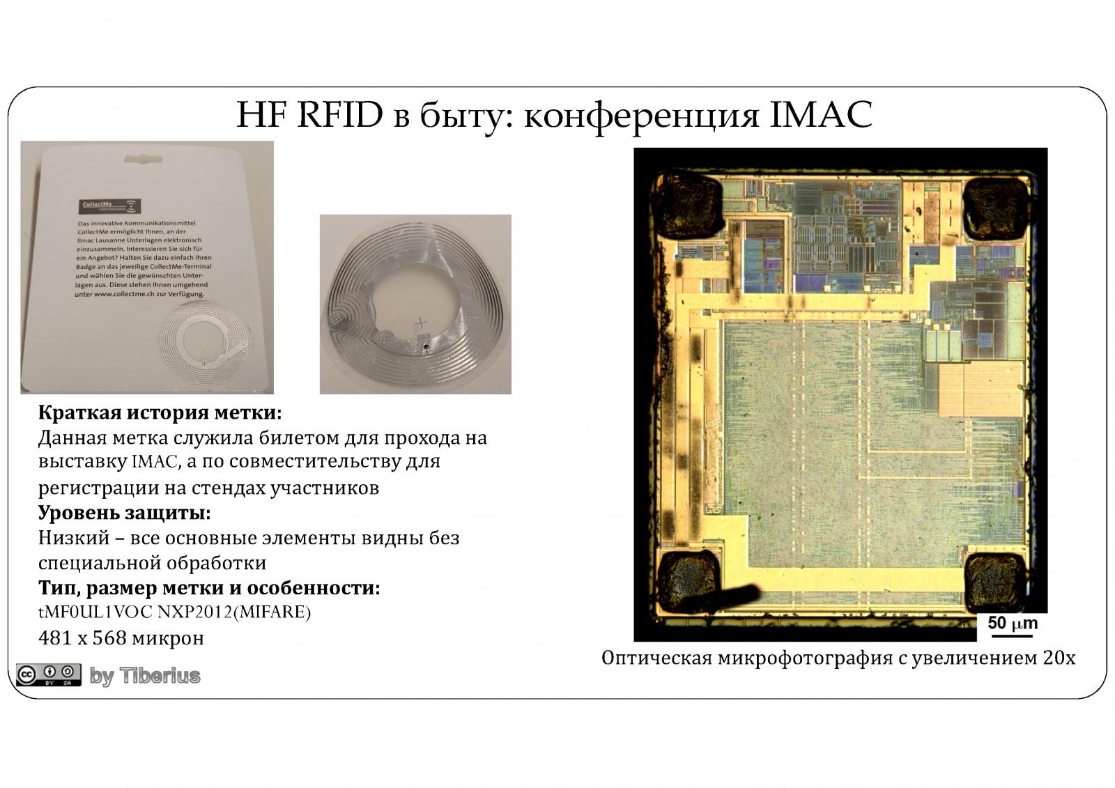 Взгляд изнутри: RFID в современном мире. Часть 1: RFID в быту - 18
