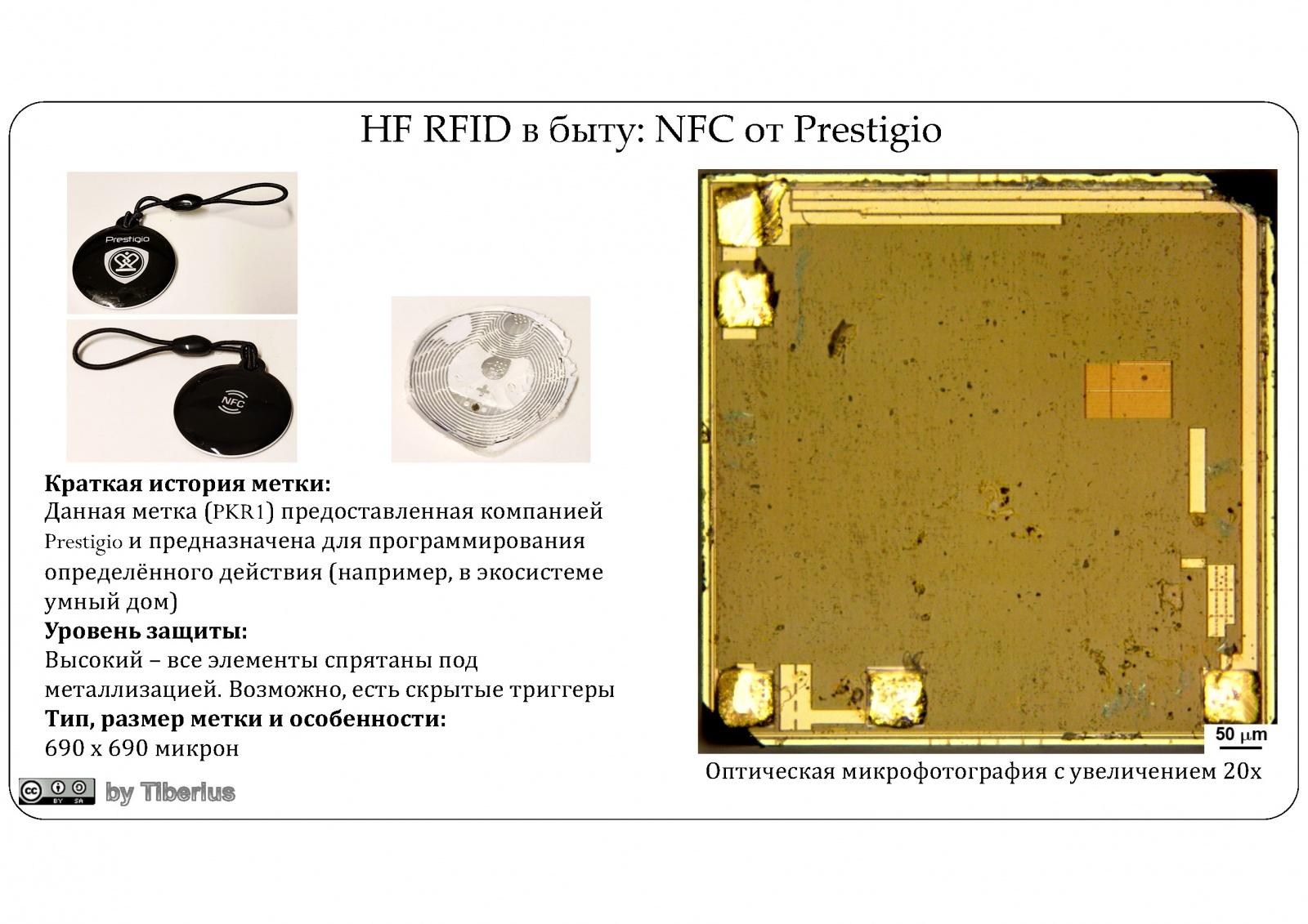Взгляд изнутри: RFID в современном мире. Часть 1: RFID в быту - 21