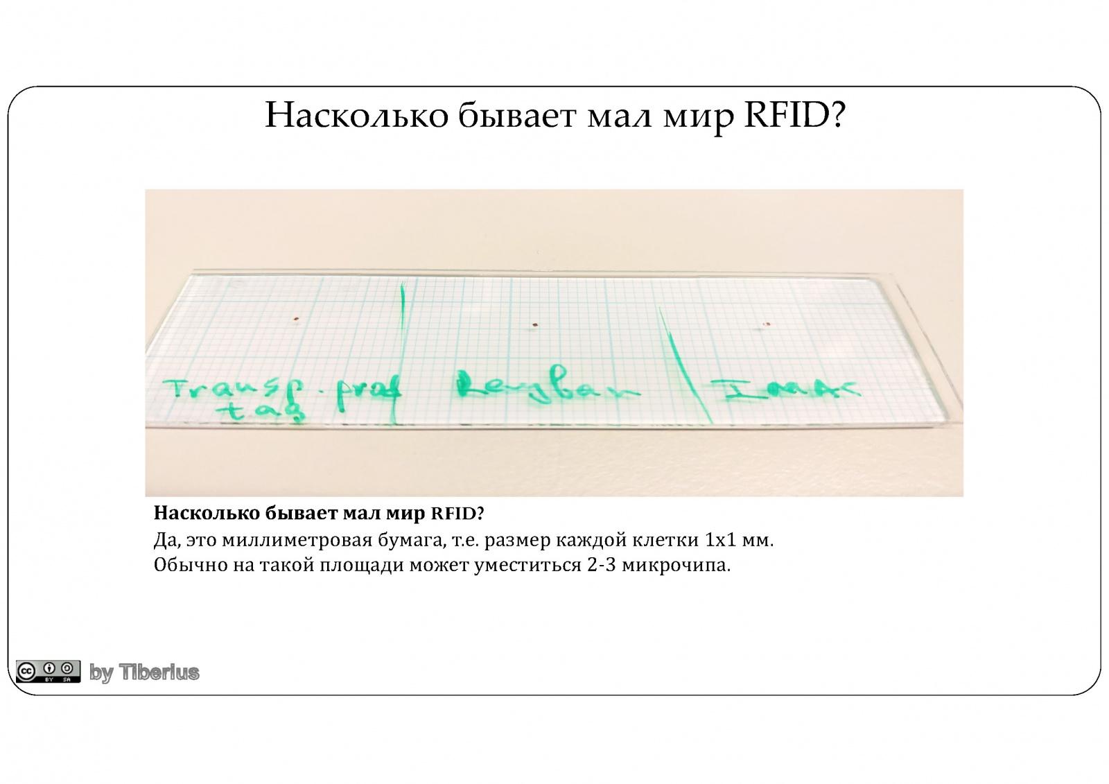 Взгляд изнутри: RFID в современном мире. Часть 1: RFID в быту - 3