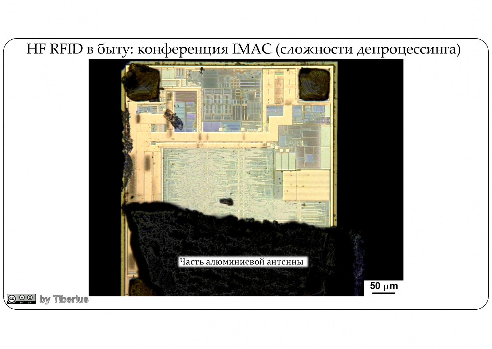Взгляд изнутри: RFID в современном мире. Часть 1: RFID в быту - 6