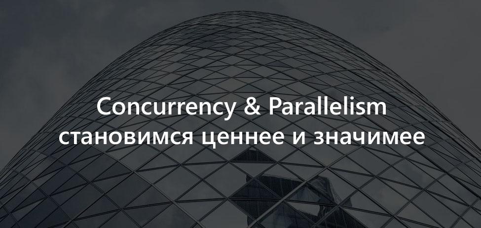 CLRium #6: Concurrency & Parallelism. Обучение магии распараллеливания задач - 1