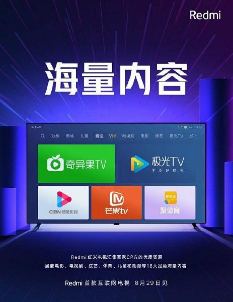 Дизайн умного телевизора Redmi TV подтвержден