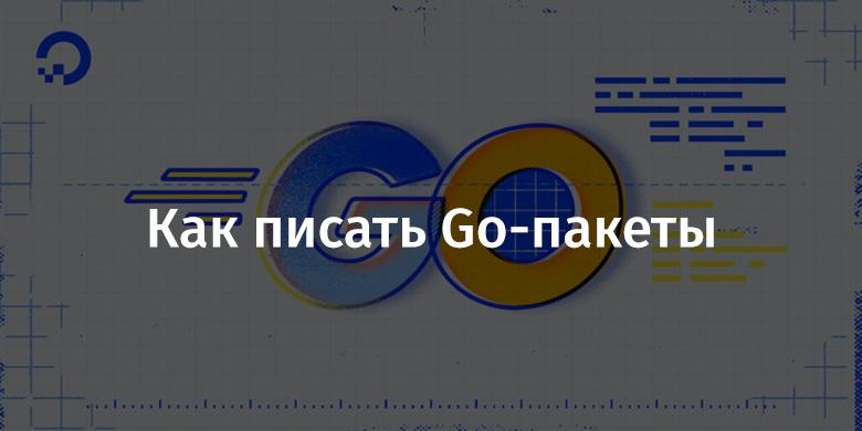 Как писать Go-пакеты - 1