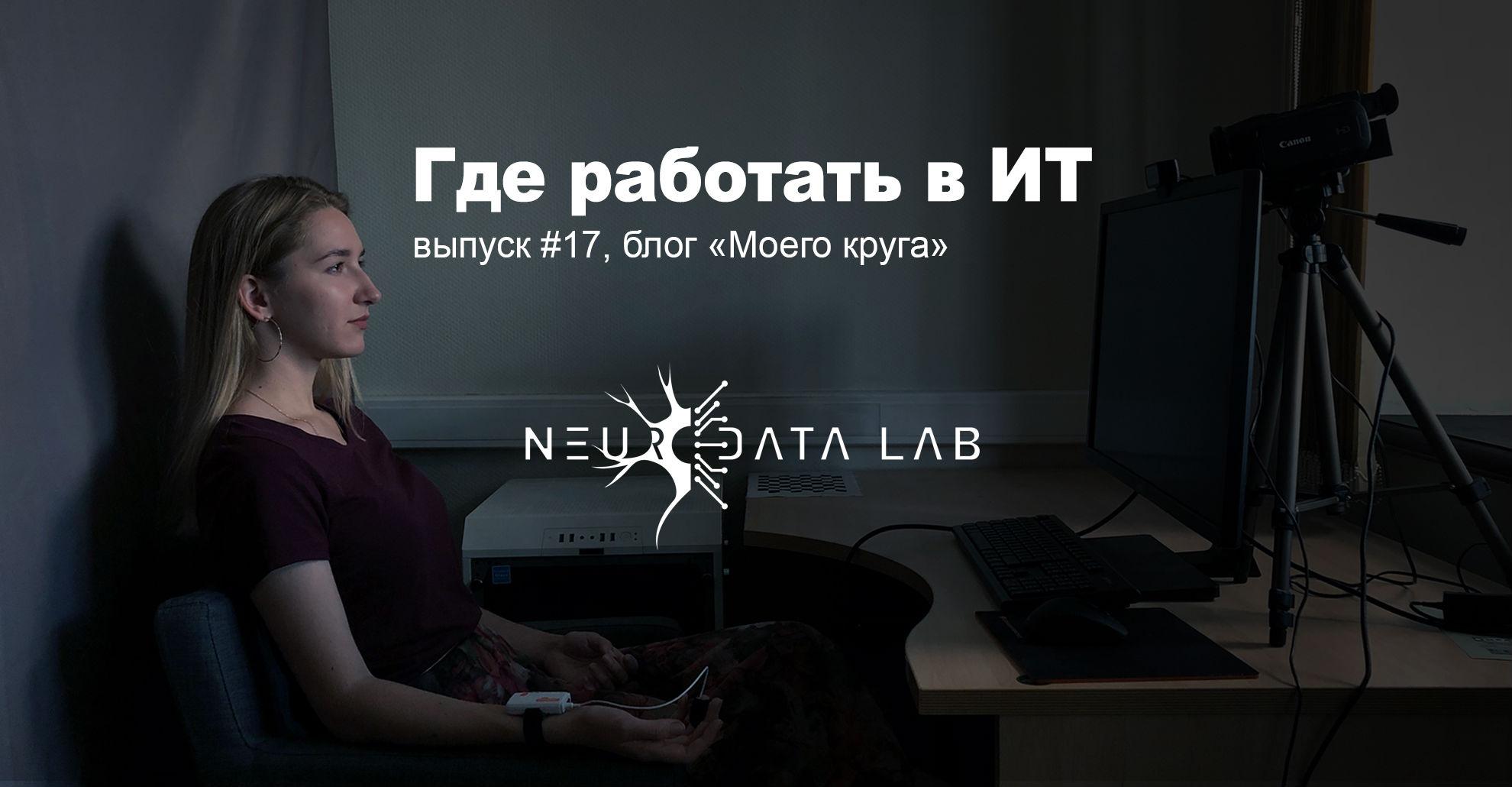 Компьютерное зрение видит эмоции, пульс, дыхание и ложь — но как построить на этом стартап. Разговор с Neurodata Lab - 1
