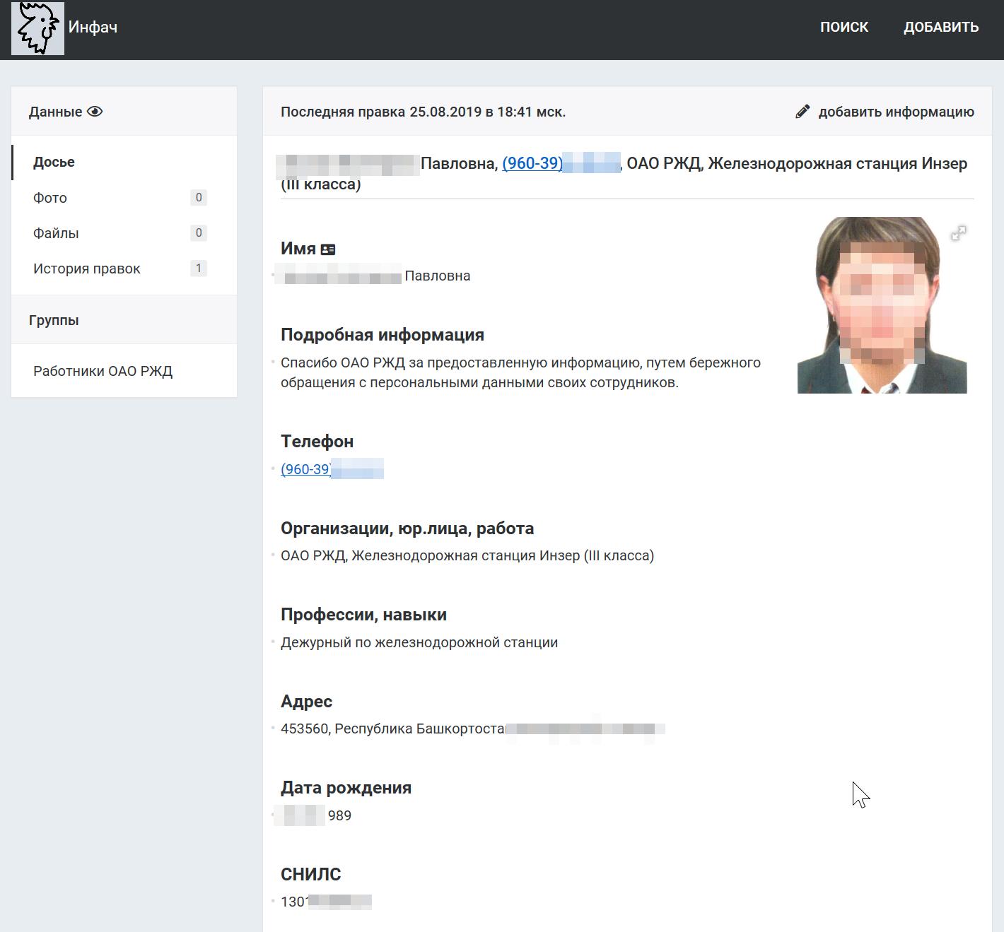 Утечка персональных данных предположительно сотрудников ОАО «РЖД» - 2