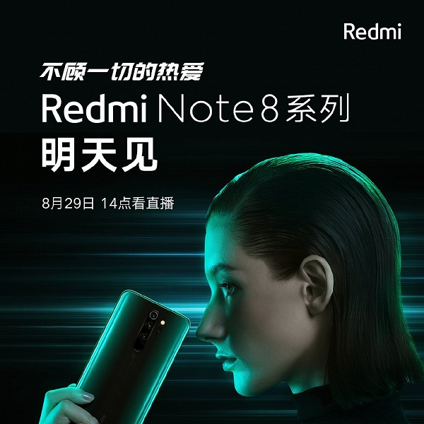 Redmi Note 8 Pro — не просто старшая версия Redmi Note 8. Производитель припас козырь в рукаве