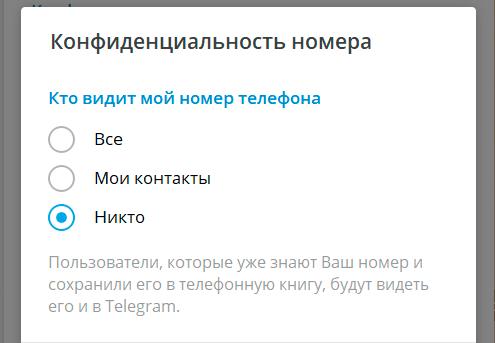 Telegram всё-таки спрячет телефонные номера пользователей - 3