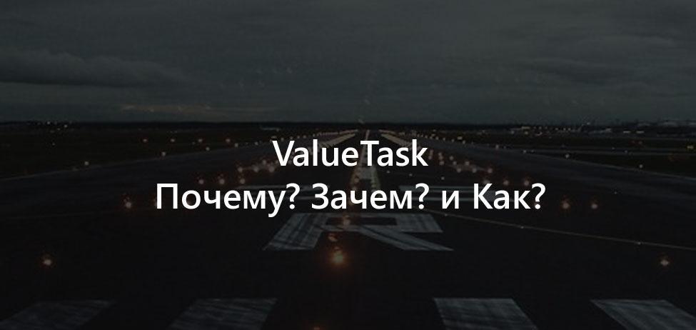 ValueTask<TResult> — почему, зачем и как? - 1