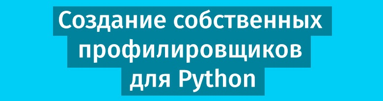 Производительность — это не только CPU: создание собственных профилировщиков для Python - 1